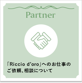 「Riccio d'oro」へのお仕事のご依頼、相談について