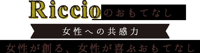 Riccioのおもてなし「女性への共感力」女性が創る、女性が喜ぶおもてなし