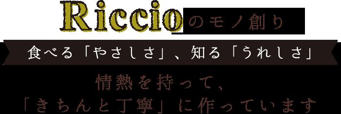 Riccioのモノ創り「食べる「やさしさ」、知る「うれしさ」」情熱を持って、「きちん」と「丁寧」に作っています