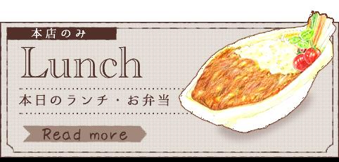 本日のランチ・お弁当