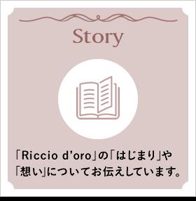 「Riccio d'oro」の「はじまり」や想いについてお伝えしています。