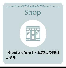 「Riccio d'oro」へお越し際はコチラ