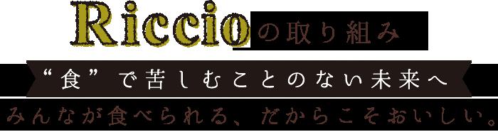 """Riccioの取り組み「""""食""""で苦しむことのない未来へ」食物アレルギー物質27品目、未使用"""