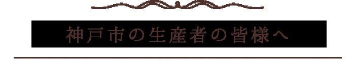 神戸市の生産者の皆様へ